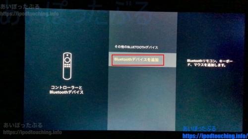 Bluetoothの接続方法・Fire TV Stick (2020・第3世代) セットアップ