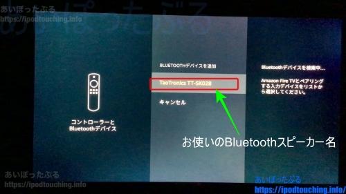 Bluetoothスピーカーの接続・Fire TV Stick (2020・第3世代) セットアップ