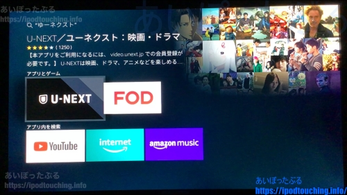 Fire TV Stick(2020)でU-NEXTを使う