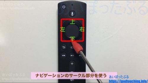 Fire TV Stick(2020)付属リモコンの使い方