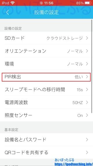 アプリ「AnyHome」(WiFiドアホン YISSVIC)