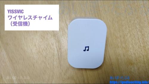 ワイヤレスチャイム(WiFiドアホン YISSVIC)