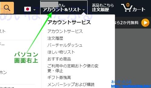 amazon.co.jp[アカウント&リスト]