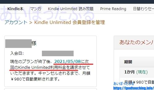 「Kindle Unlimited 会員登録を管理」amazon.co.jpアカウント