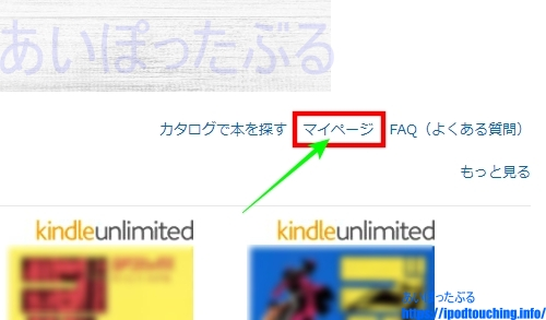 Kindle Unlimited[マイページ]amazon.co.jpパソコン