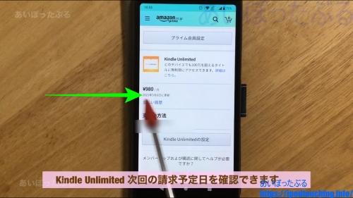 Kindle Unlimited 次回の請求予定日(Amazonショッピングアプリ)