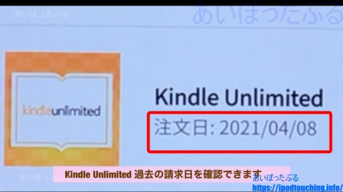 Kindle Unlimited 過去の請求日(Amazonショッピングアプリ)
