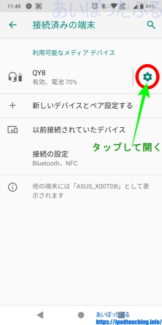 「接続済みの端末」で設定(歯車アイコン)をタップ(Android)