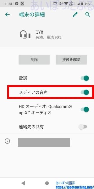 [メディアの音声]ON(Android)