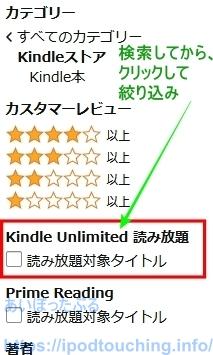 Kindle Unlimitedで絞り込む(パソコン)