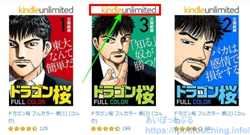 Kindle Unlimited 対象本のマーク