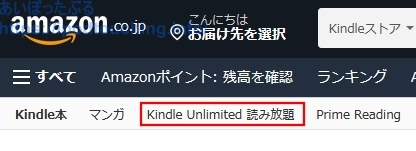 Kindle Unlimited専用ページへのリンク(パソコン)
