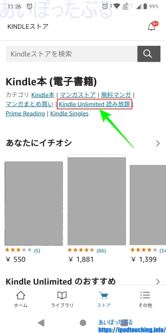 Kindle Unlimited専用ページへのリンク(スマホ・Kindleアプリ)