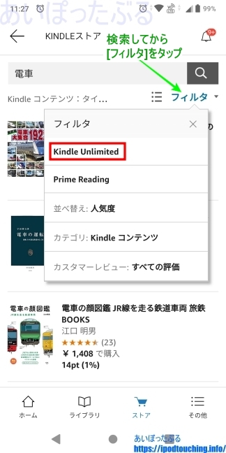 Kindle Unlimited[フィルタ]で絞り込み(スマホ・Kindleアプリ)