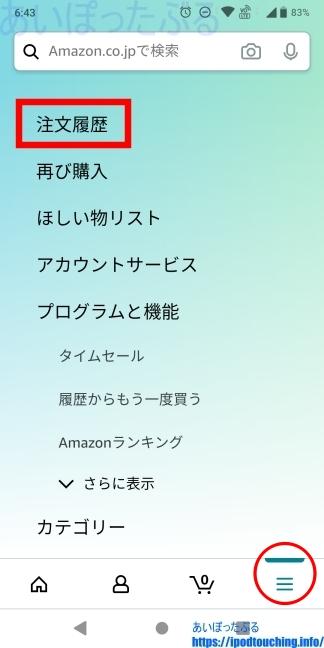 「注文履歴」Amazonショッピングアプリ
