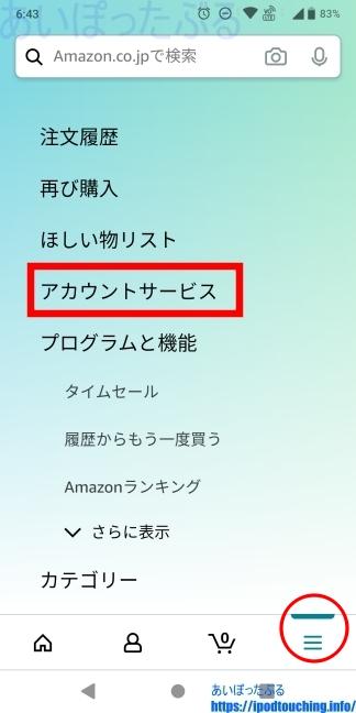 「アカウントサービス」Amazonショッピングアプリ