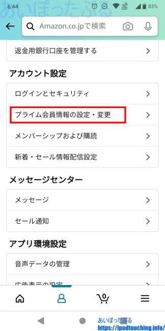 「プライム会員情報の設定・変更」Amazonショッピングアプリ