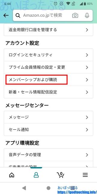「メンバーシップおよび購読」Amazonショッピングアプリ