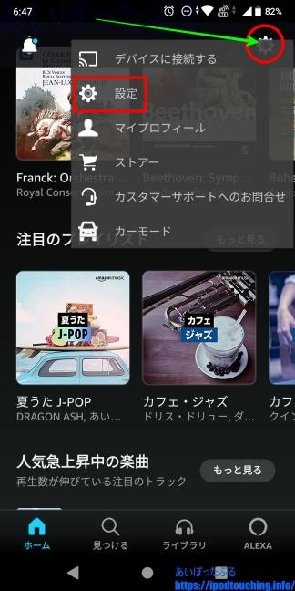 「設定」(Amazon Music アプリ)