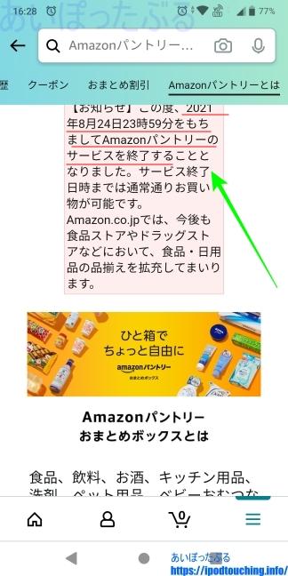 Amazonパントリー・サービス終了のお知らせ2021年8月