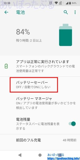 [バッテリーセーバー](Android設定)