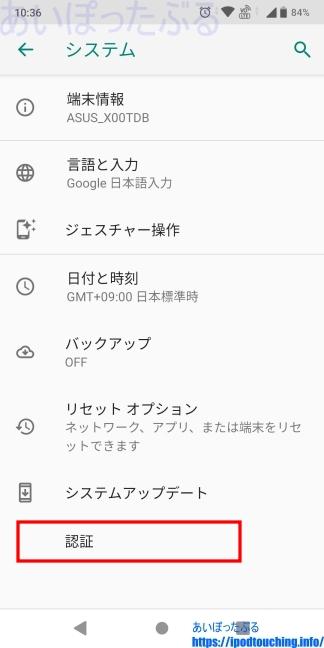[認証](Android設定)