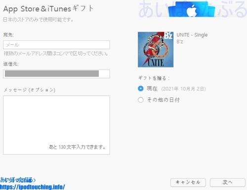 App Store & iTunesギフト(iTunes)