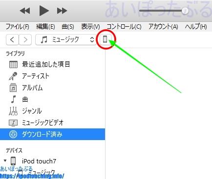 デバイスボタン(iTunes)