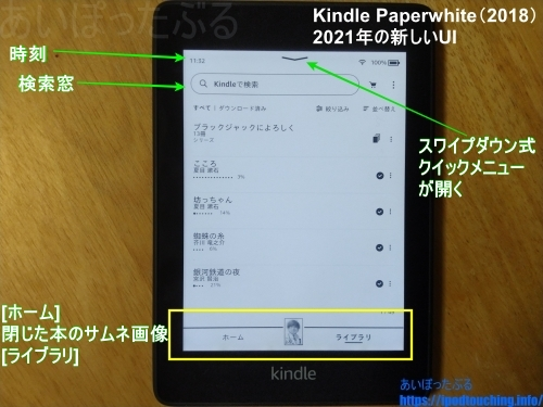 Kindle Paperwhite の 新 UI(2021年リニューアル)