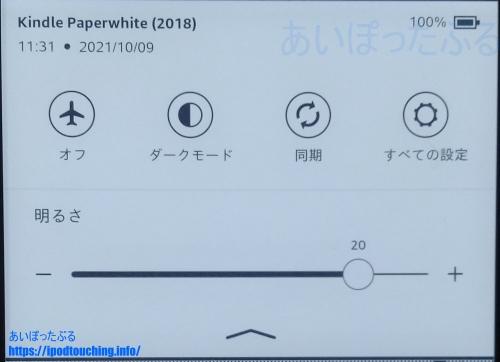 スワイプダウン式クイックメニュー(Kindle Paperwhite の新UI・2021年)